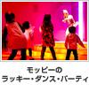 モッピーのラッキー・ダンス・パーティ