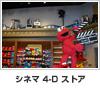 シネマ 4-D ストア