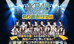 USJ AKB48ライブ