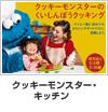 クッキーモンスター・キッチン
