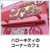 ハローキティのコーナーカフェ