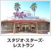 スタジオ・スターズ・レストラン