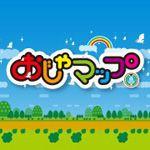 【動画】おじゃマップUSJの山P、香里奈、戸田恵梨香出演!2013年7月10日放送