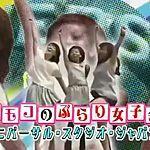 【動画】「モモコのOH!ソレ!み~よ!」でUSJで女子会!