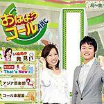 【動画】「おはようコールABC」でUSJのハロウィン特集!
