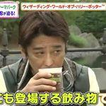 【動画】「バイキング」USJで坂上忍と野々村真が大満喫!