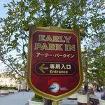 アーリーパークインのツアー特典で開園15分前に入場!