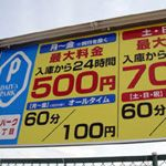 USJ周辺の民間駐車場なら1日600円の所も!近隣駐車場を全公開!
