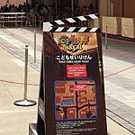USJ妖怪ウォッチ こども整理券の時間や枚数と配布場所