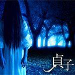 USJ貞子 呪われたアトラクション2015【ハロウィーン・ホラー・ナイト】