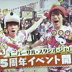 【動画】ゴゴスマ USJの15周年イベントを特集 – 辰巳雄大と越岡裕貴がリポート