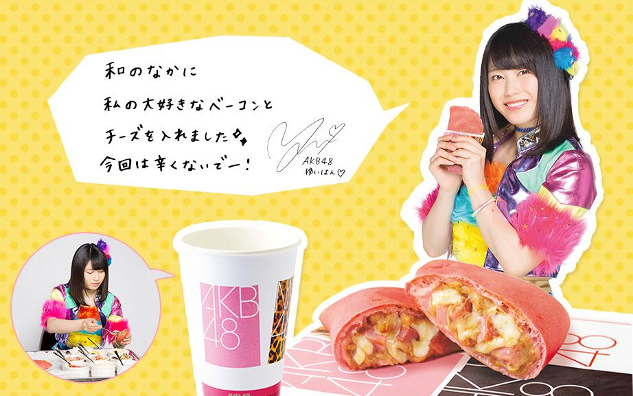 AKB48 もんじゃカルツォーネ・セット