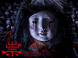 祟(TATARI)
