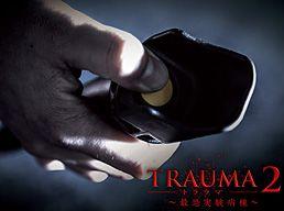 トラウマ 2