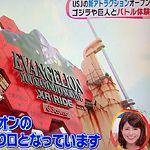 【動画】めざましテレビ USJクールジャパン2017を生中継!