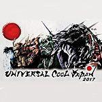 USJクールジャパン2017 – ユニバーサル・クールジャパン