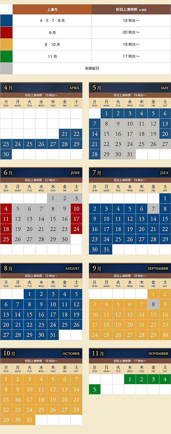上演カレンダー