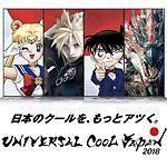 USJクールジャパン2018 – ユニバーサル・クールジャパン