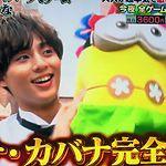 USJ10万円でできるかな景品ゲームでキスマイ藤ヶ谷太輔と横尾渉が攻略