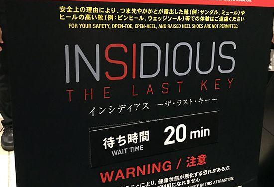 インシディアス待ち時間やチケット