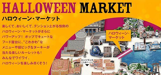 ハロウィーン・パピネス・マーケット開催場所