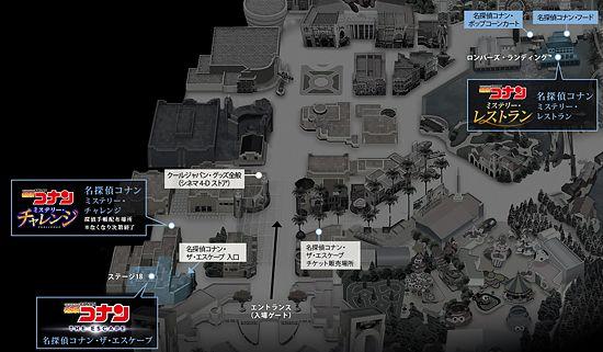 名探偵コナン・ワールド2019の実施場所