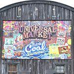 USJユニバーサルマーケット2019 ユニバのエクストラクールサマー 夏イベント冷たいデザートやスパイシーなフード最新情報!