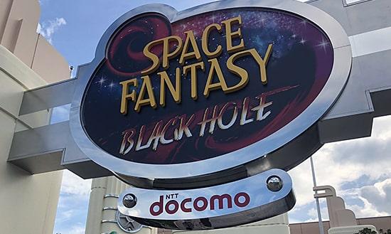 スペース・ファンタジー・ザ・ライド~ブラックホール~