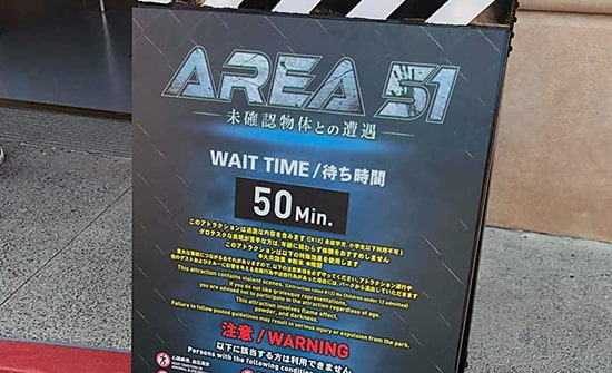 エリア51~未確認物体との遭遇~の混雑・待ち時間