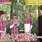 【動画】USJジャニ勉でなにわ男子と村上信五がユニバロケでで卒業旅行