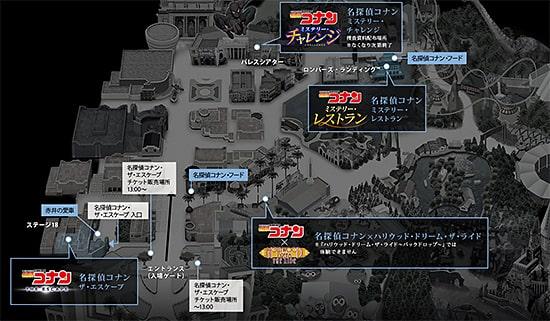 名探偵コナン・ワールド2020の実施場所