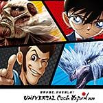 USJクールジャパン2020 – ユニバーサル・クールジャパン2020年の開催期間・内容・チケット