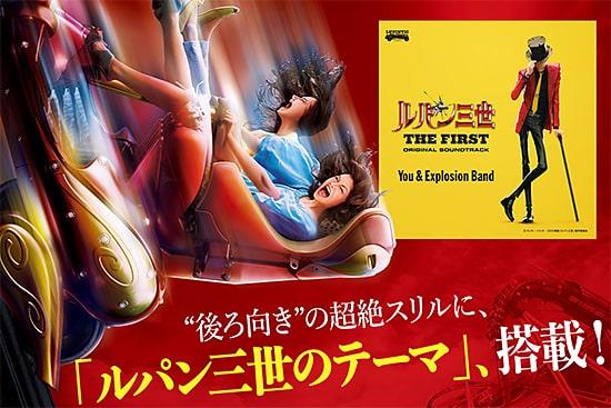 USJ ルパン三世×ハリウッド・ドリーム・ザ・ライド~バックドロップ~