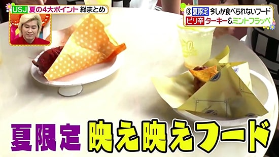 夏限定の食べ物